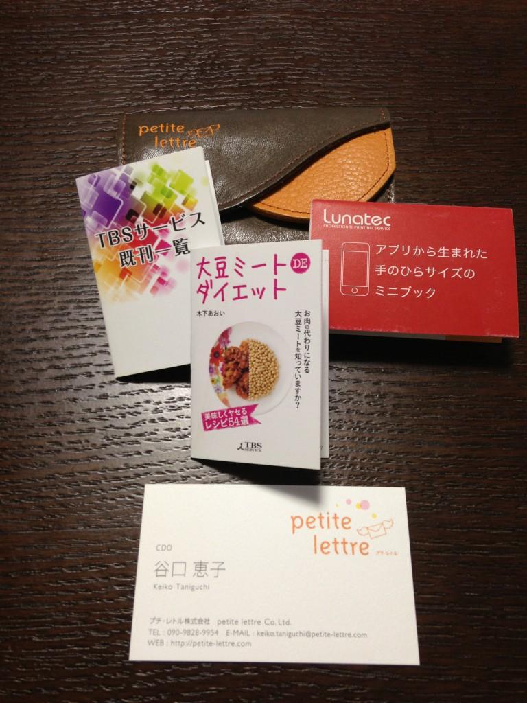 mini_book