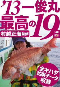 kazutoshimaru2013-cover