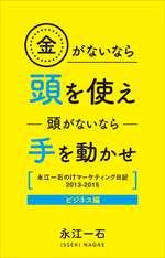 isseki-nagaes-book-3
