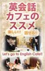 Englishcafe_cover