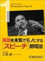 英語を本気でモノにするスピーチ朗唱法  (Barack Obama The Audacity of Hope編) part1