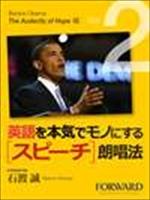英語を本気でモノにするスピーチ朗唱法  (Barack Obama The Audacity of Hope編) part2