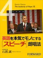 英語を本気でモノにするスピーチ朗唱法  (Barack Obama The Audacity of Hope編) part4