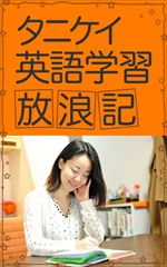 タニケイ英語学習放浪記_cover