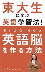 東大生に学ぶ英語学習法!英語脳を作る方法_cover