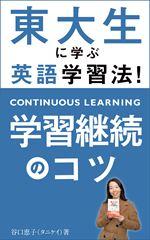 東大生に学ぶ英語学習法!学習継続のコツ_cover