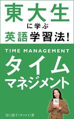 東大生に学ぶ英語学習法!タイムマネジメント_cover