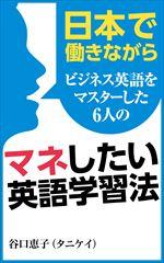 日本で働きながらビジネス英語をマスターした6人のマネしたい英語学習法_cover