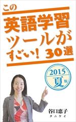この英語学習ツールがすごい_cover