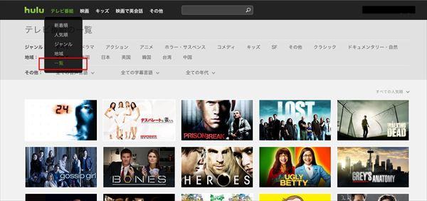 Hulu-2