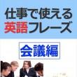 仕事で使える英語フレーズ 会議編