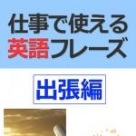 日本人の苦手な英語発音トップ5