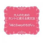 大人のためのホントに使える英文法: All と Every のちがい