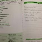 AERA Englishの「筆写トレーニング」をやってみました