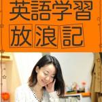 タニケイ英語学習放浪記vol.9 〜プチ・レトル起業〜