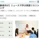 無料で学べる!英語学習に使える4つのオンラインニュース&ニュースを使った英語学習法