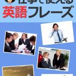 「仕事で使える英語フレーズ」特別総集編出ました!