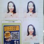 タニケイTOEIC受験レポート(2014年1月)<準備編>