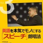「英語を本気でモノにするスピーチ朗唱法 Barack Obama The Audacity of Hope編」Part3出版!
