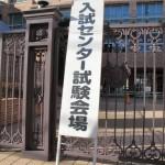 通訳案内士の一次試験免除についての詳細☆センター試験でも免除!