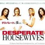 Huluの英語字幕つき海外ドラマでシャドーイング『デスパレートな妻たち』