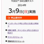 通訳案内士の英語筆記試験免除を狙うなら「TOEIC SW」がおすすめ!