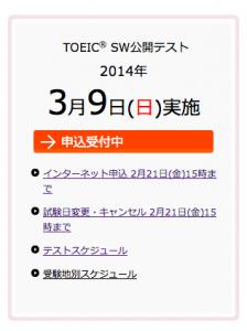 TOEIC-SW