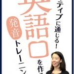 「ネイティブに通じる!英語口を作る発音トレーニング」が本になりました☆