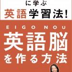 『東大生に学ぶ英語学習法!英語脳を作る方法』を出版しました☆
