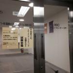 TOEIC SW(スピーキング・ライティング)テスト初受験レポート!
