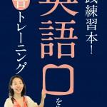 1日10分発音トレーニングの実践練習本が出ました☆