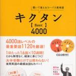 グローバル人材に聞く!外資系金融機関で働く高田さんの英語学習歴<後編>