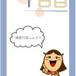 英語口を作る!1日10分発音トレーニングをやってみよう☆