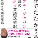 【2014年5月Kindle英語学習本月間セール紹介】アップルジャパン元社長の『世界でたたかう英語』