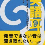 グローバル人材に聞く!「英語ができないとクビ!」TOEIC400点台からの英語奮闘記