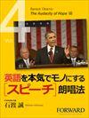 英語スピーチで英語力を伸ばす!~6週間の朗唱体験記vol.3~リズムやイントネーションを大切に!