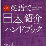 【Kindle夏休みセール本紹介】通訳案内士の試験対策にも最適!『英語で日本紹介ハンドブック』