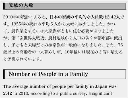 英語で日本紹介ハンドブック_世帯数