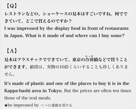 英語で日本紹介ハンドブック_QandA