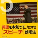 動画を使った学習が効果的!『英語を本気でモノにするスピーチ朗唱法 Barack Obama The Audacity of Hope Part5』