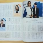 グローバルに働く女性に役立つ『The Japan Times for WOMEN vol.5』のご紹介!