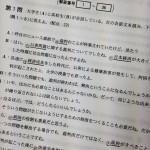 通訳案内士試験の筆記免除を狙うにはセンター試験受験がオススメ!