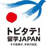 「トビタテ!留学JAPAN」を活用してイギリスでの実習を実現!