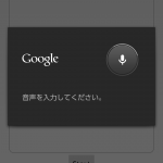 スマホで楽しくスピーキング練習!☆発音チェックアプリ9選☆