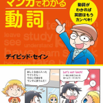 【Kindle 年末セール開催中】『ネイティブはこう使う! マンガでわかる動詞』ほか12冊の英語学習本が最大95%OFF!