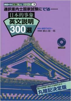 日本的事象英文説明300選