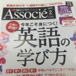『日経ビジネスアソシエ』2015年2月号でタニケイのHulu活用術のインタビュー記事掲載いただきました☆