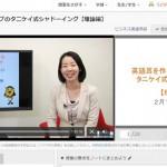 学生時代をもう一度!?オンライン学校「schoo」で無料の英語学習を始めよう!