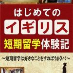 大学生なら海外へ!留学・卒業旅行の体験本、出版しました☆
