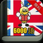6000語2